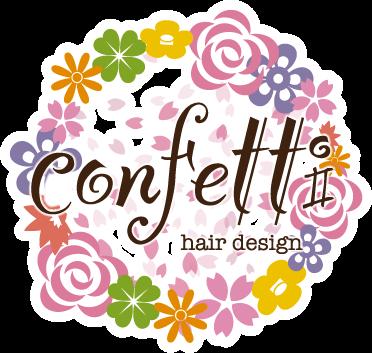 豊田市・名古屋市の美容室、コンフェティ(confetti)